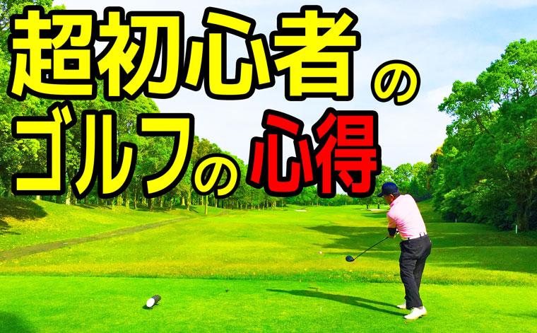 初心者ゴルフ