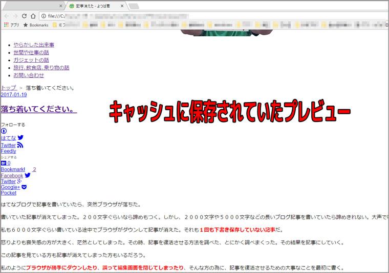 はてなブログ消えた記事の表示
