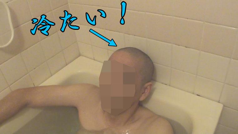 スキンヘッドとお風呂