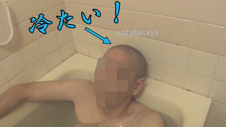 浴室の壁は坊主頭に冷たい