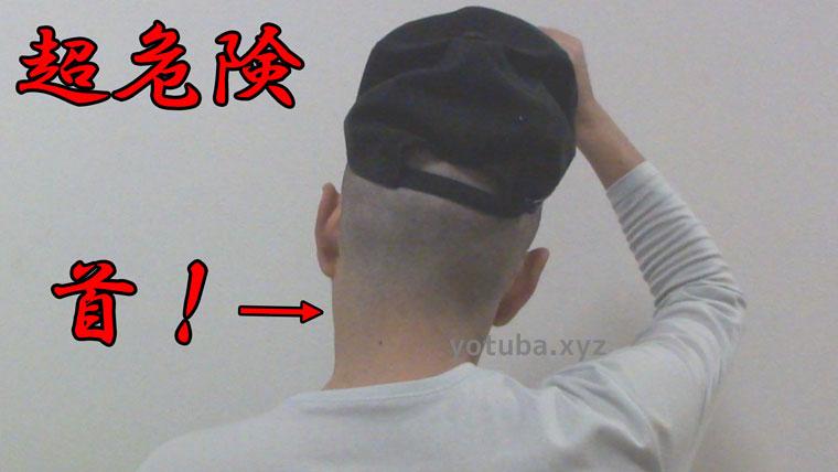 坊主頭帽子注意