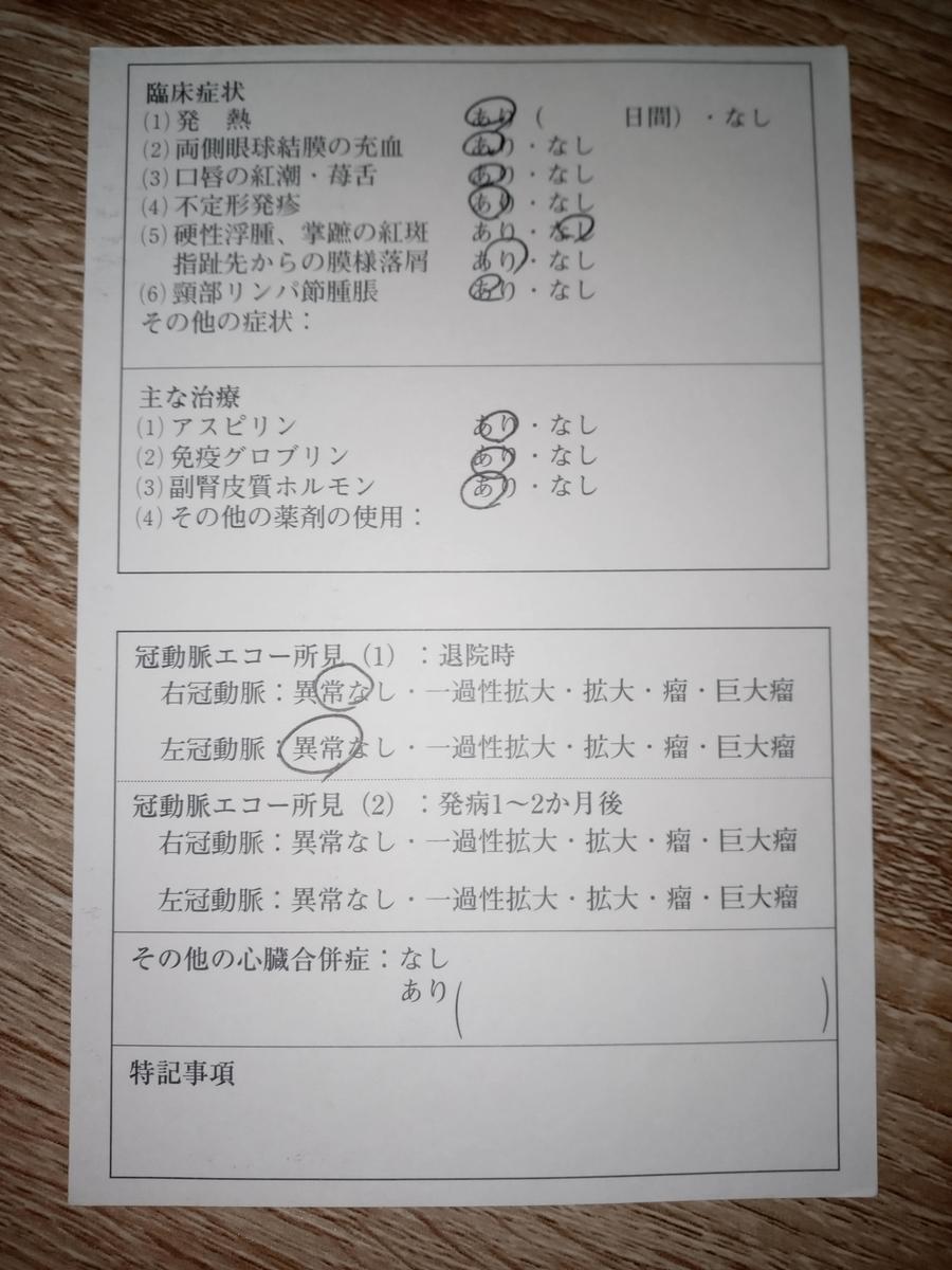 f:id:metarumama:20210214140048j:plain