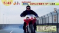 サイクロンに乗る藤岡さん