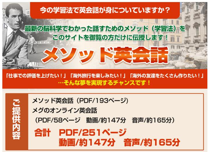 f:id:methodeikaiwa:20170529150035p:plain