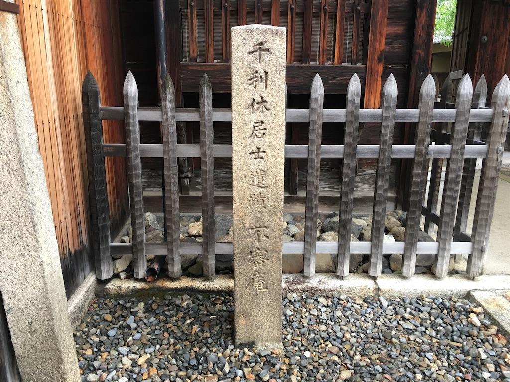 千利休の石碑