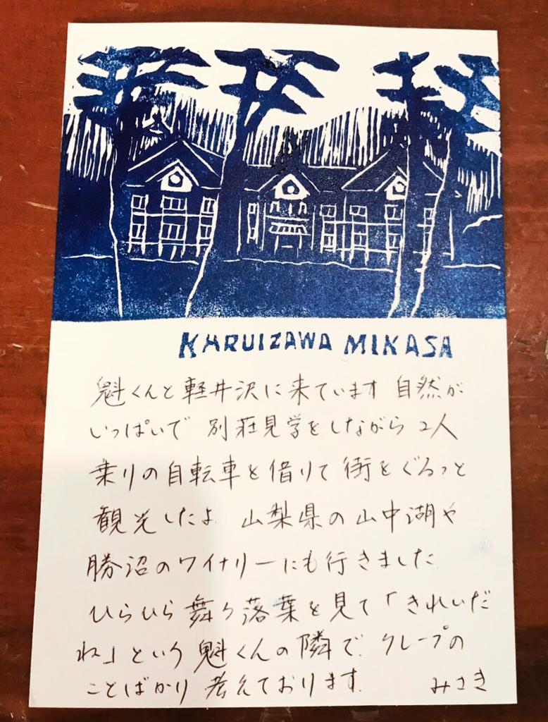 軽井沢からのハガキ