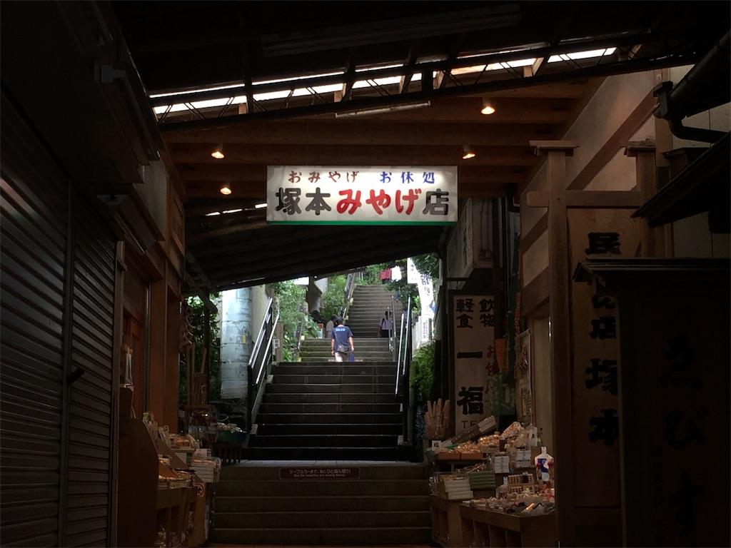 大山・塚本みやげ店