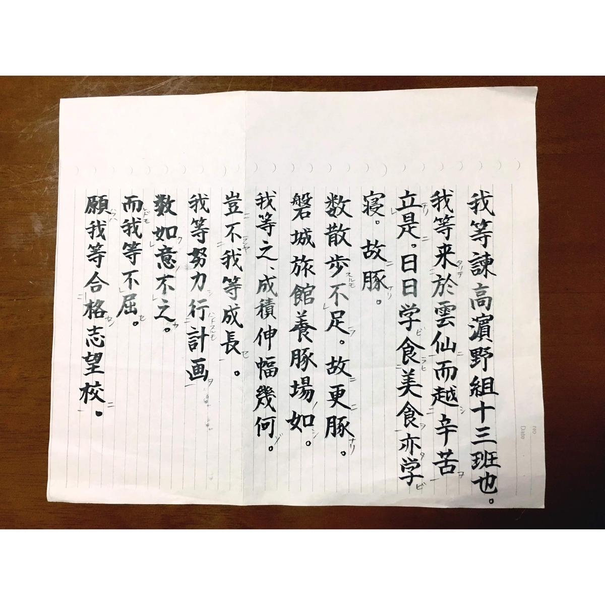 古文の手紙