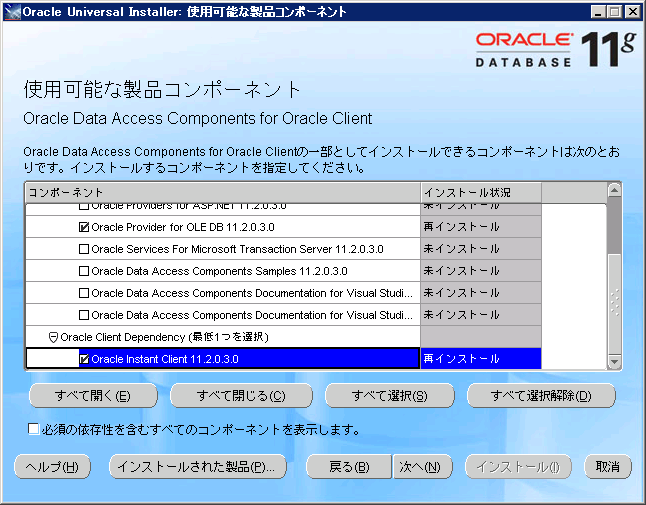 Oracle Provider for OLE DBの概要 - …