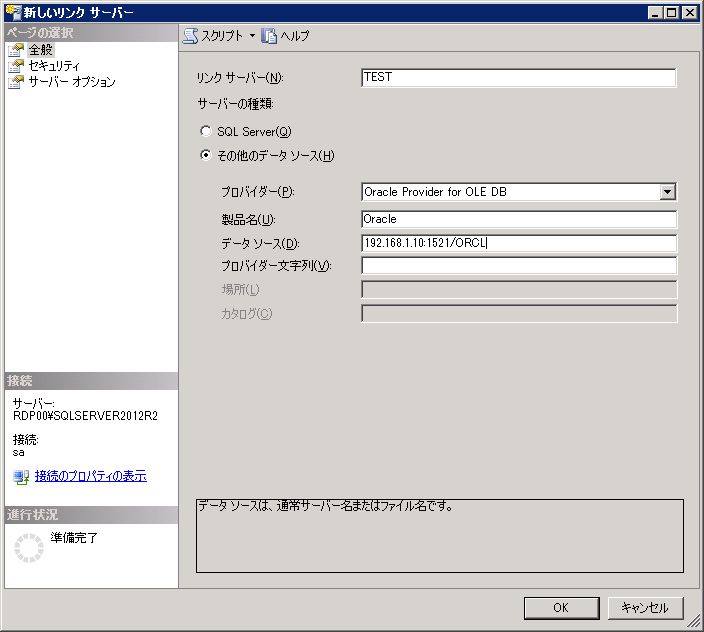 【Oracle10g】Oracle Provider for OLE DB のインス …