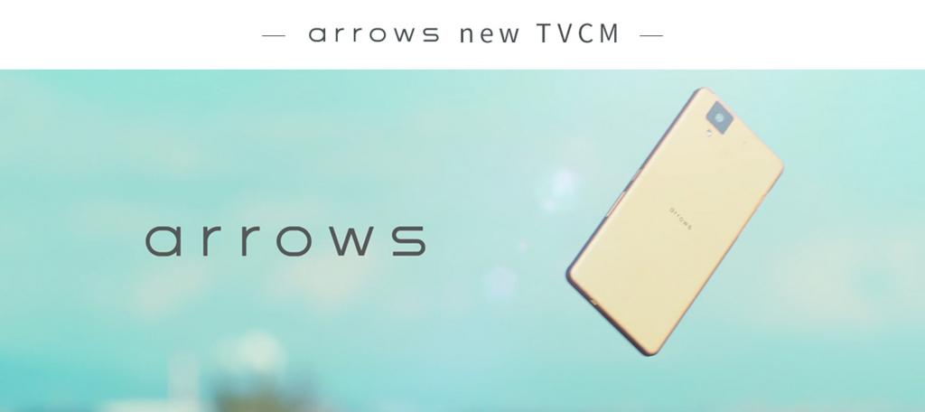 富士通 arrows