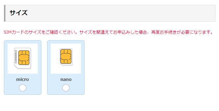 ワイモバイルのオンラインストアSIMカード契約画面