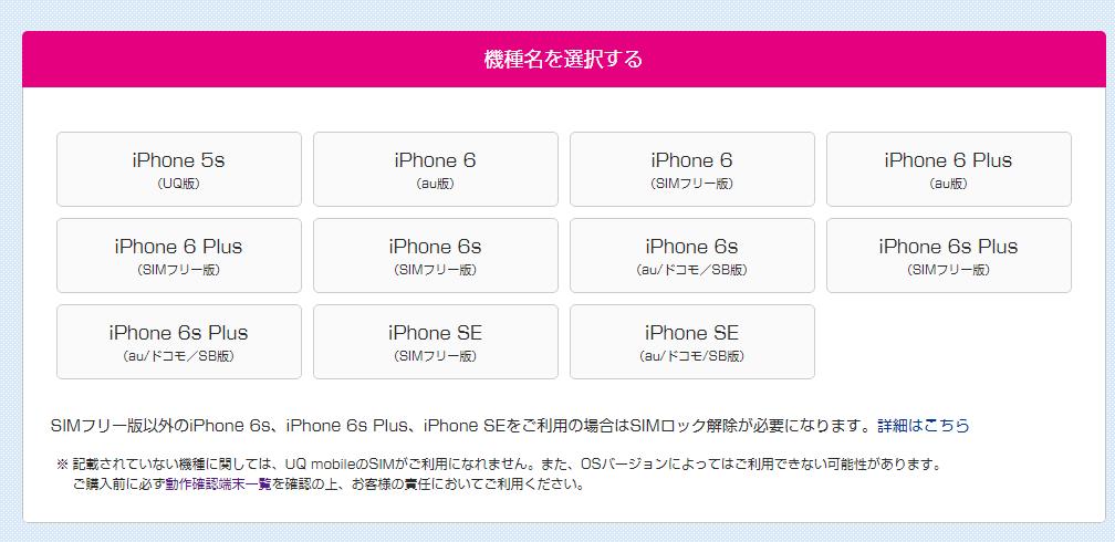 UQmobileのiPhone診断