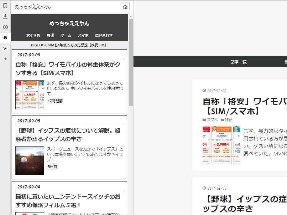 VivaldiのWebパネルについて