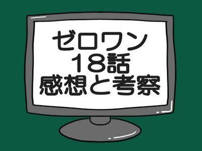 ゼロワン18話