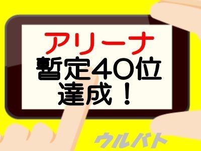 アリーナ暫定40位達成!