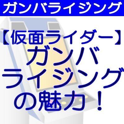 仮面ライダー ガンバライジング