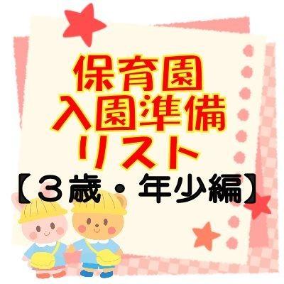 保育園入園準備リスト 3歳児年少