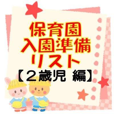 保育園入園準備リスト2歳児