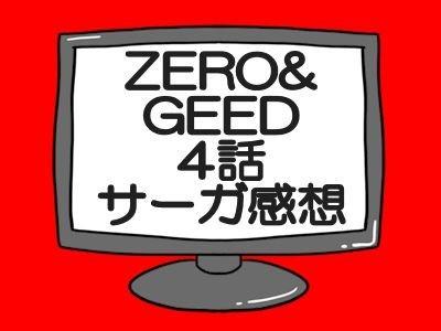 ゼロ&ジード4話 サーガ感想