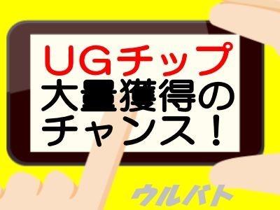 UGチップ獲得チャンス