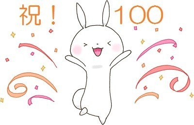 祝ブログ100記事