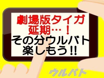 劇場版ウルトラマンタイガ延期…その分ウルバト!