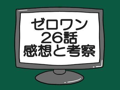 仮面ライダーゼロワン26話感想考察