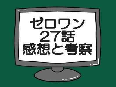 仮面ライダーゼロワン27話感想と考察