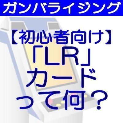 ガンバライジング LR(レジェンドレア)って何?