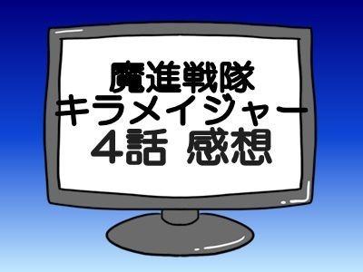 キラメイジャー第4話「マブシーナ姫」考察