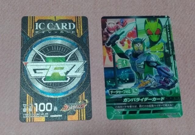 左:付録のICカード/右:ガンバライダーカード