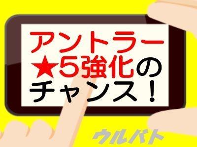 アントラー★5強化のチャンス!