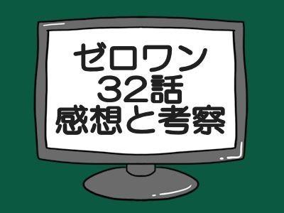 仮面ライダーゼロワン第32話の感想と考察