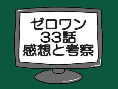 仮面ライダーゼロワン第33話の感想と考察