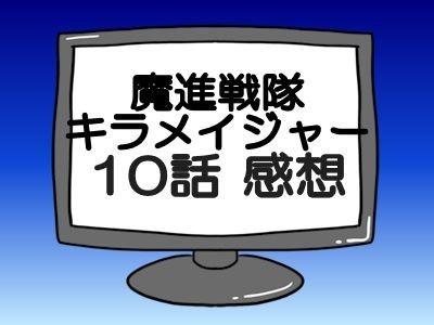 タイトル キラメイジャー第10話感想