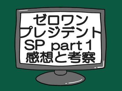 タイトル 仮面ライダーゼロワン プレジデントSP1考察