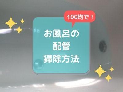 100均で!お風呂の配管掃除方法