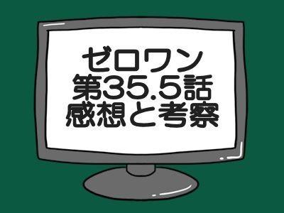 仮面ライダーゼロワン35.5話感想考察