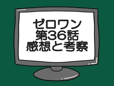 仮面ライダーゼロワン第36話感想と考察