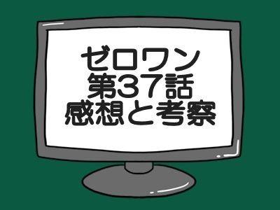 仮面ライダーゼロワン第37話感想と考察