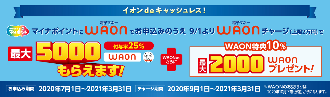WAONのマイナポイントキャンペーン