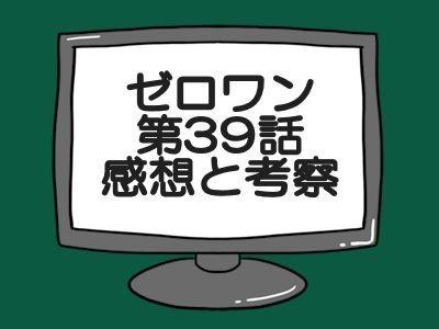 仮面ライダーゼロワン第39話感想と考察