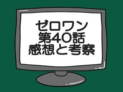 仮面ライダーゼロワン第40話感想考察