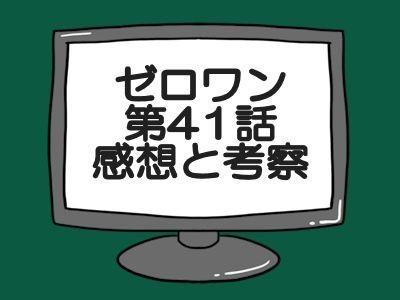 仮面ライダーゼロワン41話感想と考察