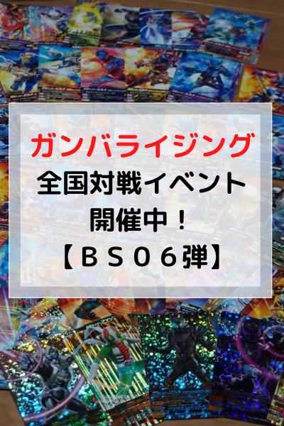 ガンバライジングBS06弾 全国対戦イベント開催中!