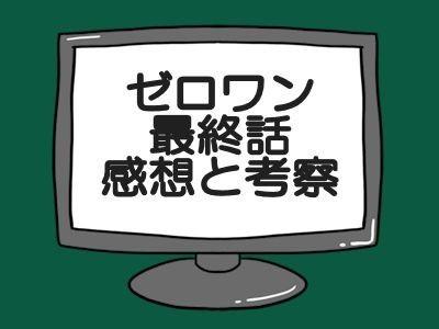仮面ライダーゼロワン最終回
