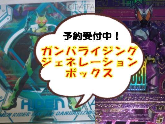 仮面ライダーガンバライジング ジェネレーションボックス