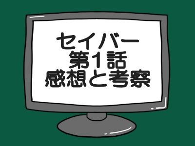 仮面ライダーセイバー第1話感想と考察