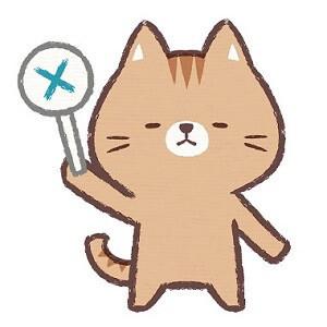 バツマークを持つネコ